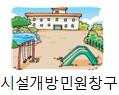학교시설민원창구