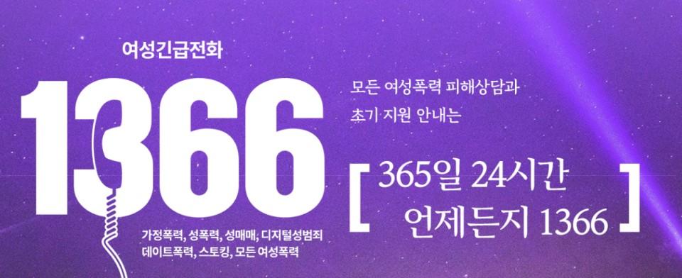 성희롱사이버신고센터1366